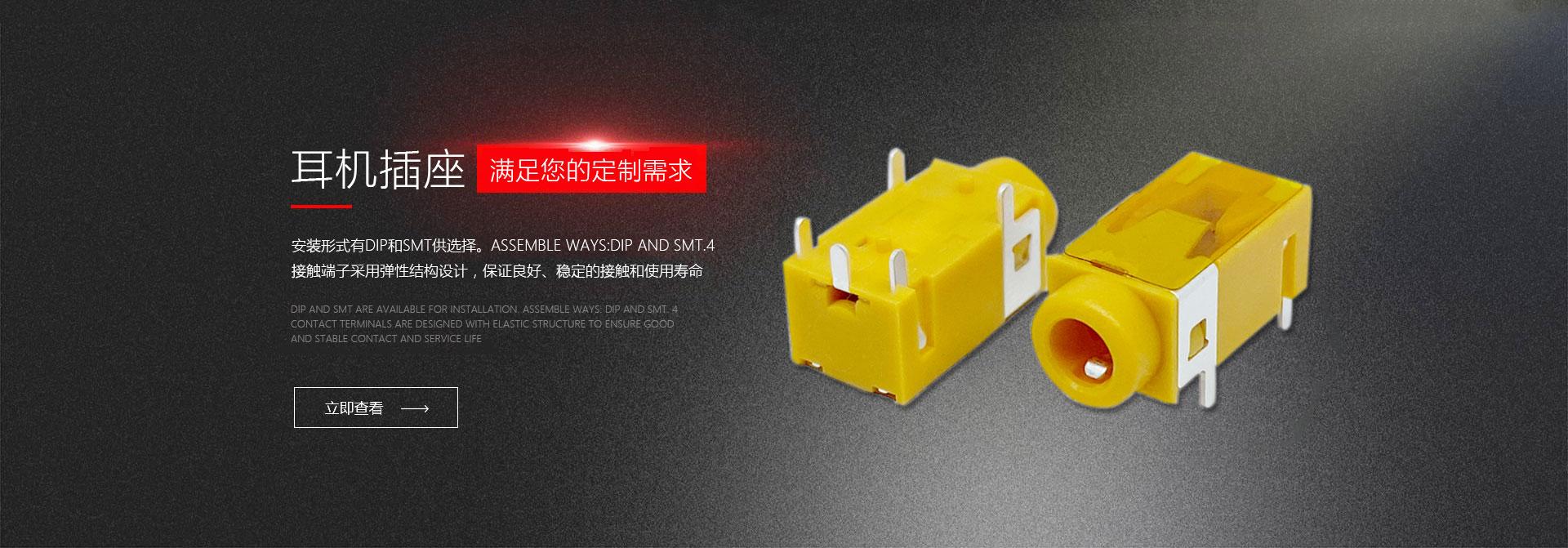 XLR插座